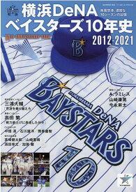横浜DeNAベイスターズ10年史(2012-2021) 疾風怒涛、濃密な10シーズンの記憶 (B・B・MOOK)