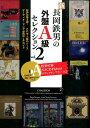 新長岡鉄男の外盤A級セレクション(vol.2) [ 長岡鉄男 ]