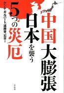 中国大膨張日本を襲う5つの災厄