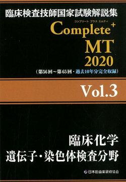 臨床検査技師国家試験解説集 Complete+MT 2020 Vol.3 臨床化学/遺伝子・染色体検査分野