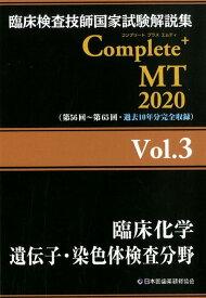 臨床検査技師国家試験解説集 Complete+MT 2020 Vol.3 臨床化学/遺伝子・染色体検査分野 [ 日本医歯薬研修協会 ]