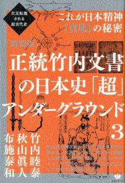 正統竹内文書の日本史「超」アンダーグラウンド(3)新装版