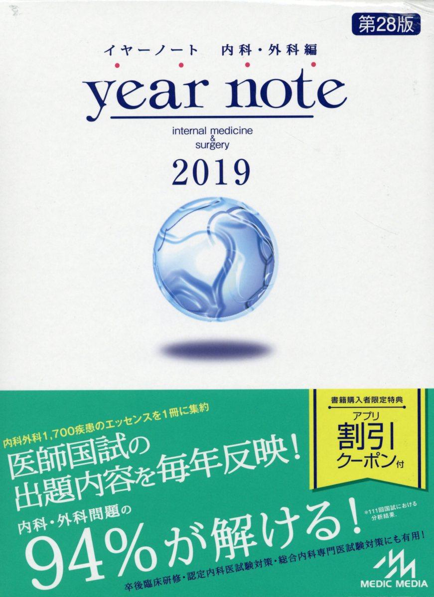 イヤーノート 2019 内科・外科編 [ 岡庭 豊 ]