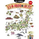日本地図の迷宮改訂版 (遊べる図鑑絵本)