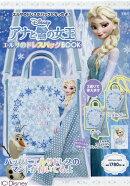 アナと雪の女王エルサのドレスバッグBOOK