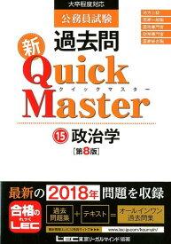 公務員試験過去問新Quick Master(15)第8版 大卒程度対応 政治学 [ 東京リーガルマインドLEC総合研究所公務 ]