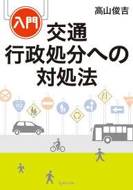 入門 交通行政処分への対処法 [ 高山 俊吉 ]