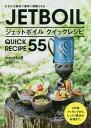 ジェットボイルクイックレシピ55