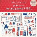 【バーゲン本】かわいいmizutama文房具。