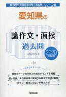 愛知県の論作文・面接過去問(2020年度版)