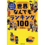 世界なんでもランキング100 (PHP文庫)