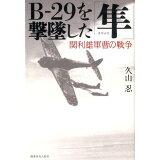 B-29を撃墜した「隼」
