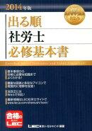 出る順社労士必修基本書(2014年版)