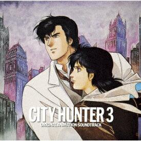 CITY HUNTER 3 オリジナル・アニメーション・サウンドトラック [ (オリジナル・サウンドトラック) ]