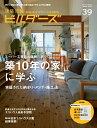 建築知識ビルダーズ(No.39) スーパー工務店の信頼の家づくり 築10年の家に学ぶ (エクスナレッジムック)