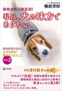 動物本位の獣医師!私は、犬の味方でありたい 動物病院を訪れた小さな命が教えてくれたことPART2 [ 磯部 芳郎 ]