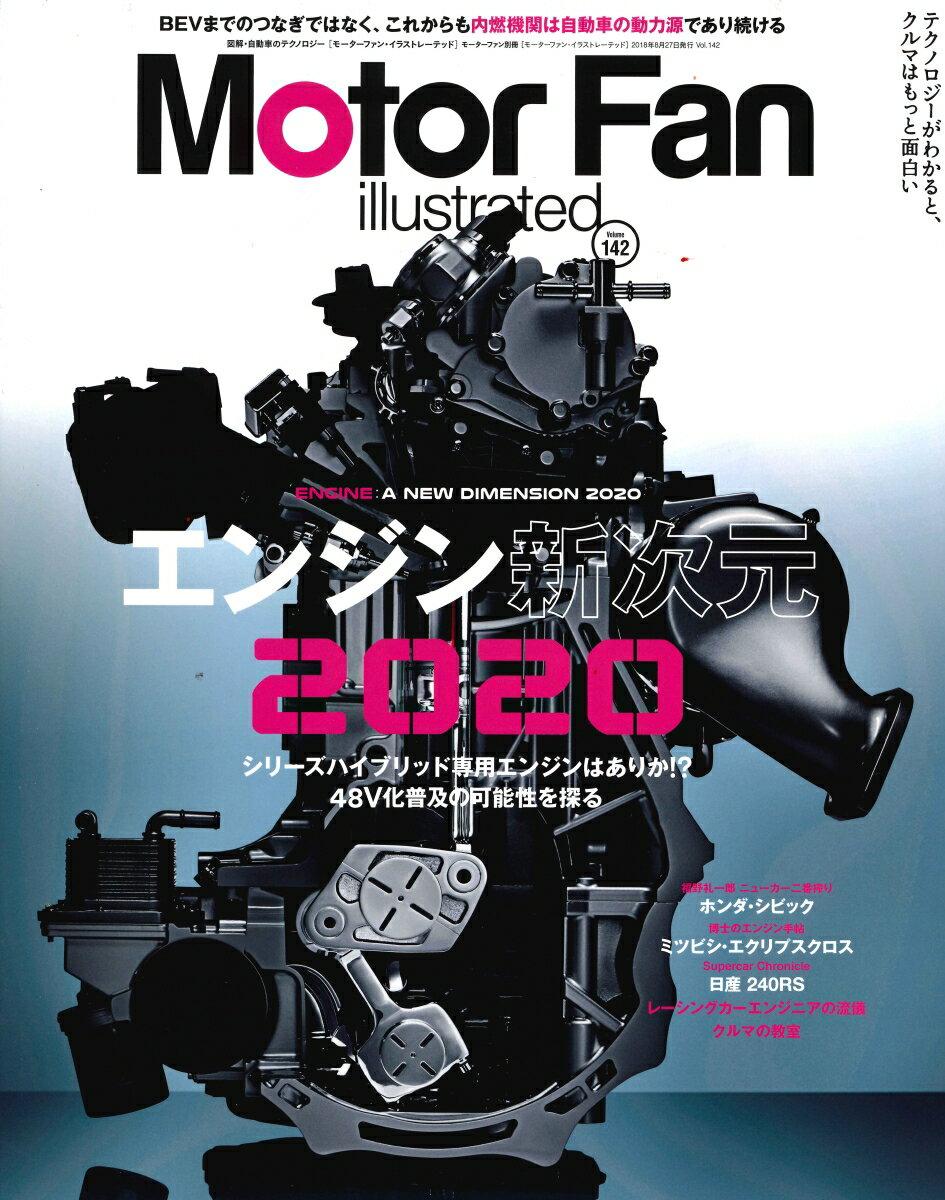 Motor Fan illustrated(Vol.142) 特集:エンジン新次元2020 (モーターファン別冊)
