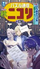 パズル通信ニコリ(Vol.176(2021年 秋)
