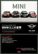BMWミニの世界