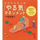 ADHDの人の「やる気」マネジメント (健康ライブラリースペシャル)