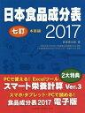 日本食品成分表2017七訂 本表編 [ 医歯薬出版 ]
