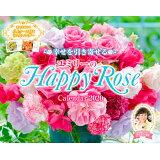幸せを引き寄せるユミリーのHappy Rose Calendar ([カレンダー])