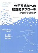 分子系統学への統計的アプローチ