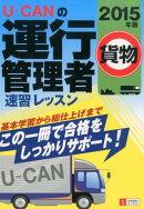 U-CANの運行管理者貨物速習レッスン(2015年版)