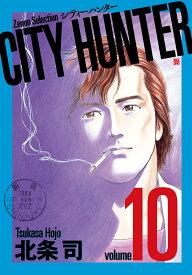 CITY HUNTER(10) (ゼノンセレクション) [ 北条司 ]