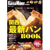 関西最新パンBOOK (ウォーカームック KansaiWalker特別編集)