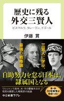 歴史に残る外交三賢人