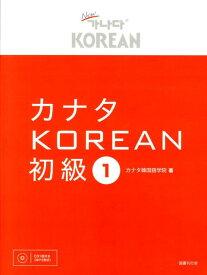カナタKOREAN初級(1) [ カナタ韓国語学院 ]
