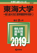 東海大学(一般入試A方式〈医学部医学科を除く〉)(2019)