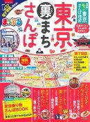 超詳細!もっと東京さんぽ地図