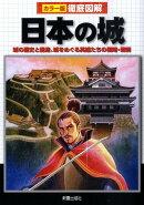 徹底図解日本の城