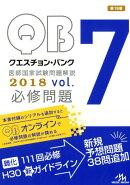 クエスチョン・バンク 医師国家試験問題解説 2018 vol.7