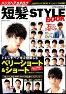 メンズヘアカタログ短髪STYLE BOOK