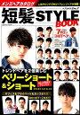 メンズヘアカタログ短髪STYLE BOOK (COSMIC MOOK)