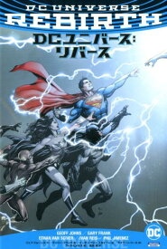 DCユニバース:リバース (ShoPro Books) [ ジェフ・ジョーンズ ]
