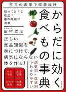 【バーゲン本】からだに効く食べもの事典