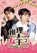 推理の女王2〜恋の捜査線に進展アリ?!〜 DVD-SET1