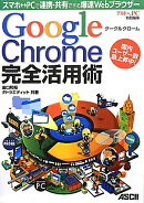 Google Chrome完全活用術