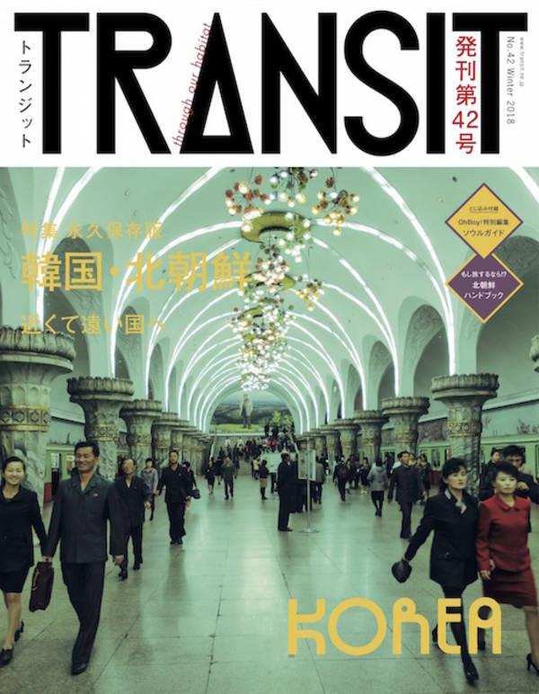 TRANSIT(トランジット)42号 韓国・北朝鮮 近くて遠い国へ (講談社 Mook(J)) [ ユーフォリアファクトリー ]