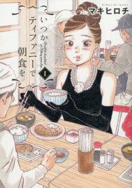 いつかティファニーで朝食を(1) (バンチコミックス) [ マキヒロチ ]