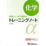 トレーニングノートα(化学)