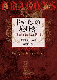 ドラゴンの教科書 神話と伝説と物語 [ ダグラス・ナイルズ ]