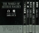 アーサー・マッケン作品集成(1) 白魔 [ アーサー・マッケン ]