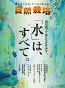 自然栽培 vol.19 巡り巡ってあなたを生かす。「水」は、すべて。 [ 木村 秋則 ]