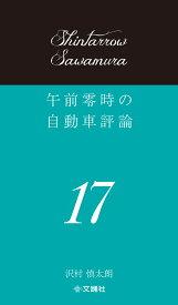 午前零時の自動車評論17 [ 沢村慎太朗 ]