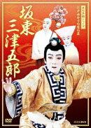 芸の真髄シリーズ::江戸ゆかりの家の芸 坂東三津五郎